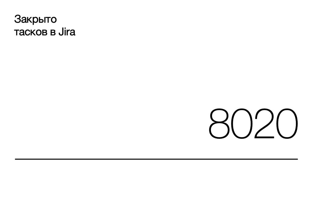 Таски в Jira