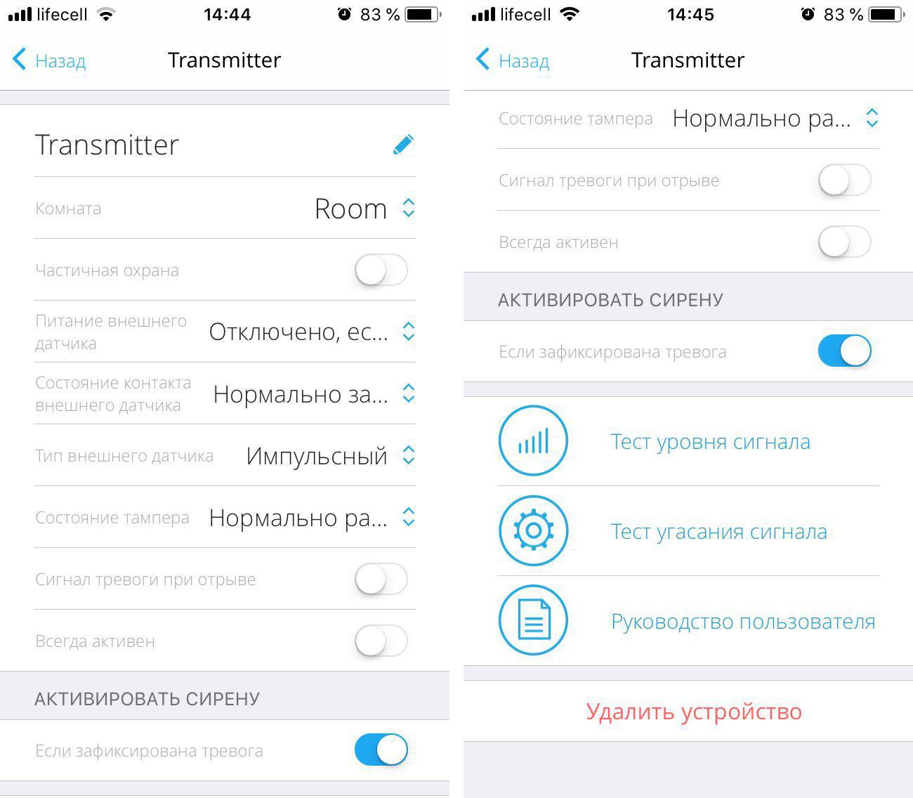 мобильное приложение Ajax