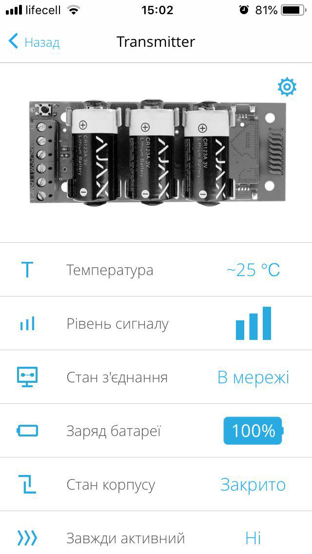 мобільний додаток Ajax