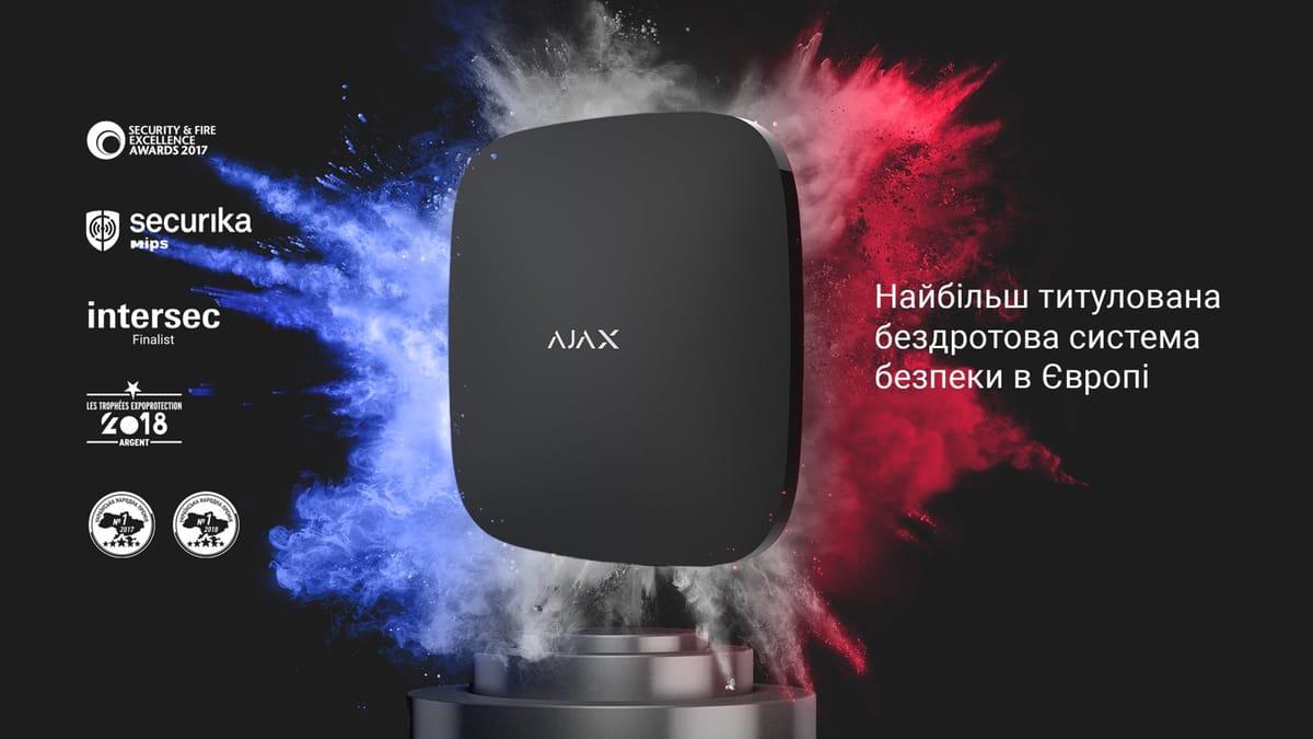 нагороди Ajax