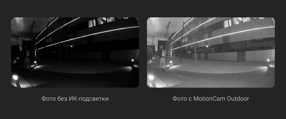 ajax motioncam outdoor